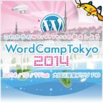 2014年版 Road to WordCamp from Nagoya to Tokyo