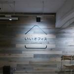 台東区上野にオープンした「いいオフィス」に来ました。