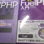 「FuelPHP入門」は「はじめてのフレームワークとしてのFuelPHP」と補い合う